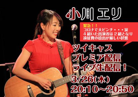 ライブ生配信0326