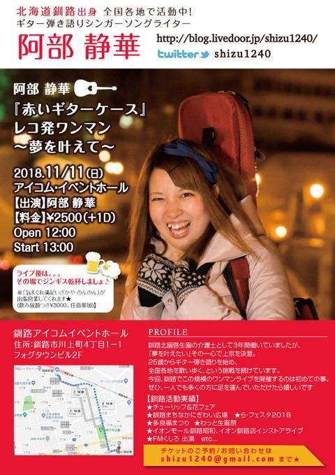 釧路ワンマン20181111チラシ_カラー修正