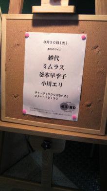 小川 エリ的NO MUSIC! NO LIFE。-2011083021270000.jpg