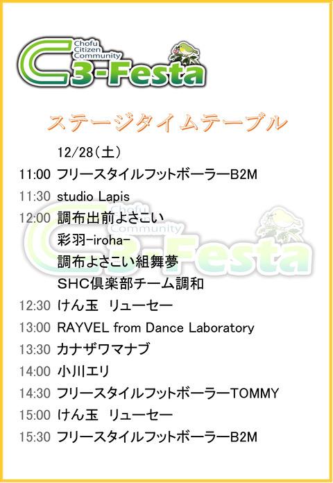 C3-festaステージタイムテーブル掲示用-1