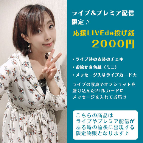 Livede投げ銭2000円