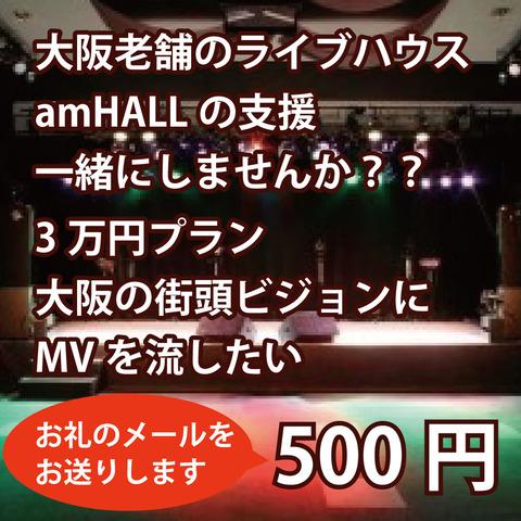 amHALL500円