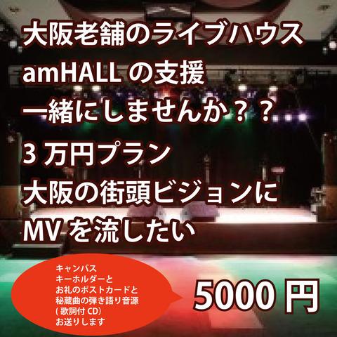 amHALL5000円