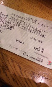 小川 エリ的NO MUSIC! NO LIFE。-110120_2138~01.jpg