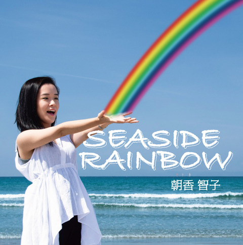 seasiderainbow-jacket