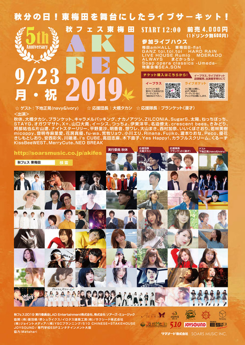 秋フェス2019ポスター