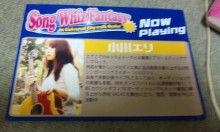 小川 エリ的NO MUSIC! NO LIFE。-100920_0724~020001.jpg