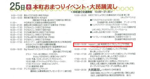 高田祇園祭25日行事表