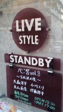 小川 エリ的NO MUSIC! NO LIFE。-130814_1723~01.jpg