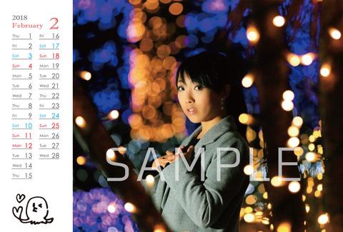 小川エリカレンダー2月