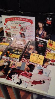 小川 エリ的NO MUSIC! NO LIFE。-130206_1616~01.jpg