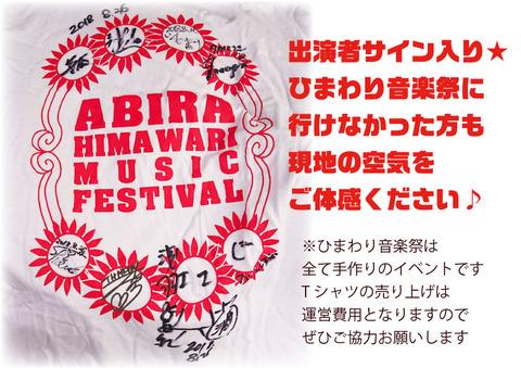 ひまわり音楽祭TシャツPOP2