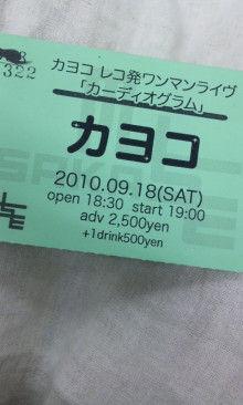小川 エリ的NO MUSIC! NO LIFE。-100919_0734~01.jpg