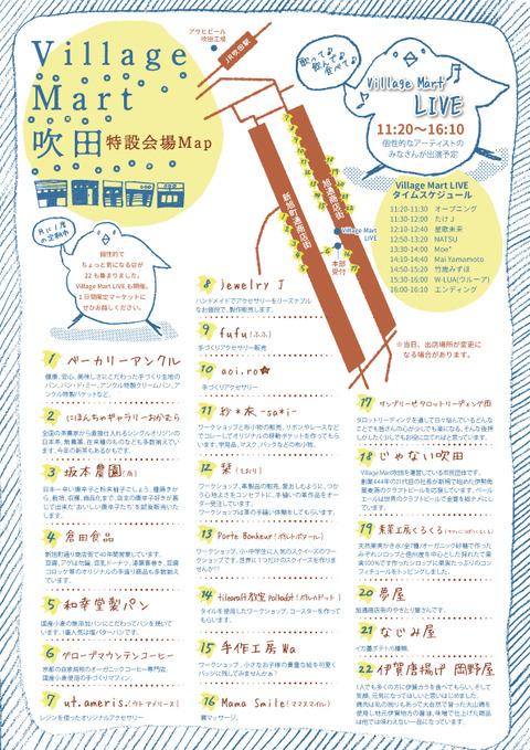 ura★A4chirashi_20190610