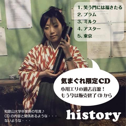 気まぐれCD_history