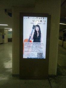 小川 エリ的NO MUSIC! NO LIFE。-20101219_221706.jpg