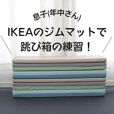 IKEAのジムマットで 跳び箱の練習!