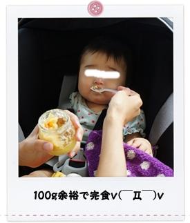 離乳食105日目