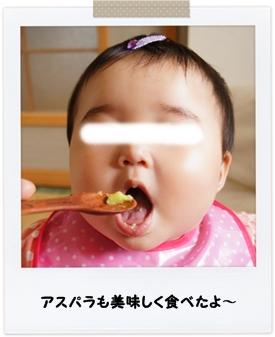 離乳食79日目