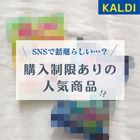 KALDIのコピー (2)