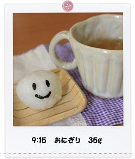 離乳食191日目