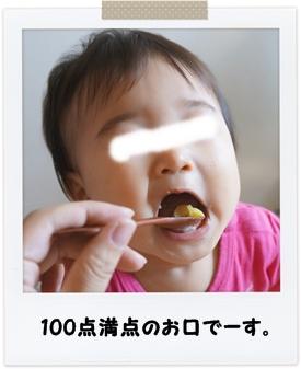 離乳食183日目
