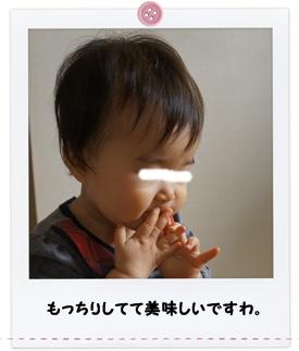 離乳食200日目