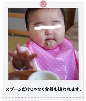 離乳食68日目