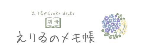 えりゐdiaRy (3)