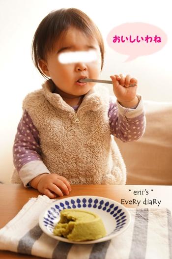 離乳食350日目