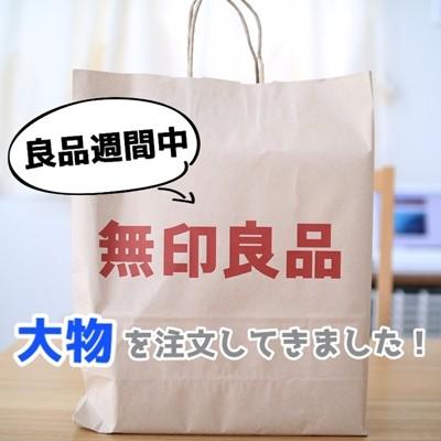 【無印良品週間購入品】大物を注文してきた!気になる新商品のお茶。