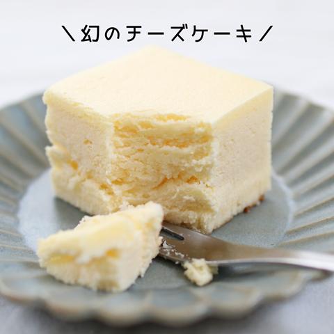 \幻のチーズケーキ/