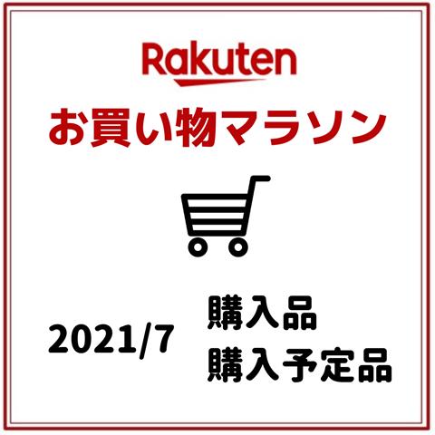 お買い物マラソン② (6)