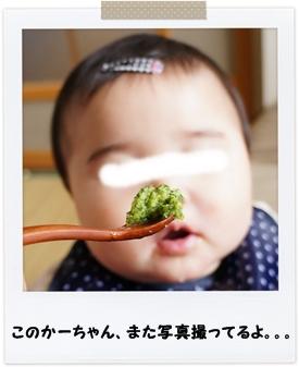 離乳食67日目