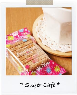 Suger Cafe