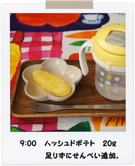 離乳食184日目