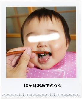 離乳食106日目