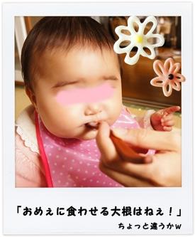 離乳食50日目