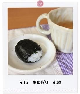 離乳食198日目