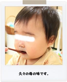 離乳食124日目
