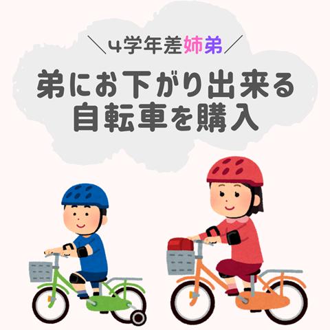 \4学年差姉弟/ (2)