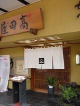 三島高田屋外観