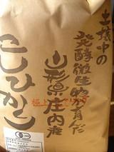 鈴木さん米袋