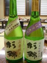 杉錦純米吟醸・山廃純米
