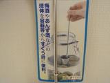 カンロ杓子