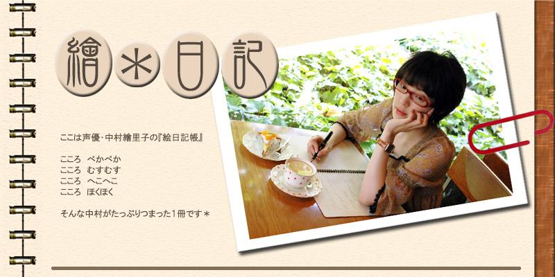 ここは声優・中村繪里子の『絵日記帳』