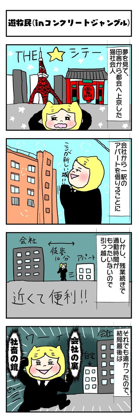 猫社会人上京