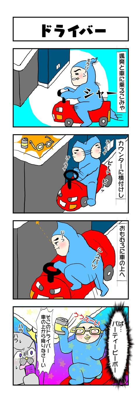 20190609日記