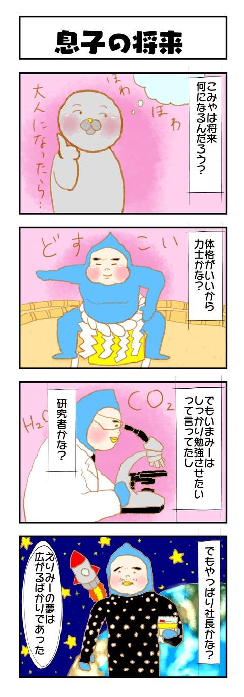 20190326日記
