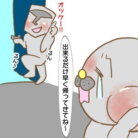 20190929日記親知らず2